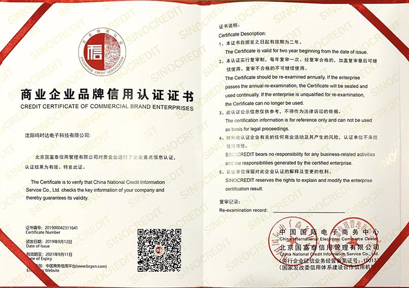 商业企业品牌信用认证