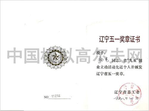 辽宁五一奖章证书