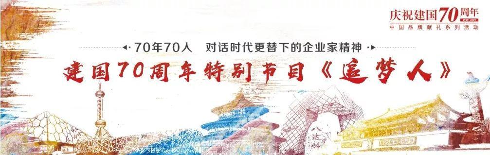 致敬建国70周年,鸣时达杨总参加中国品牌献礼系列活动