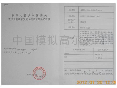 中华人民共和国海关进出口货物收发货人报关注册登记证书