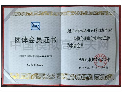 中国文教体育用品协会团体会员