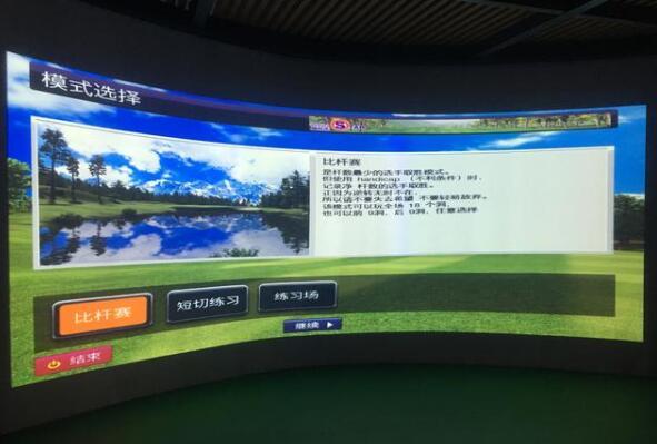 校园高尔夫普及将加速  校园模拟高尔夫「中国校园高尔夫网」