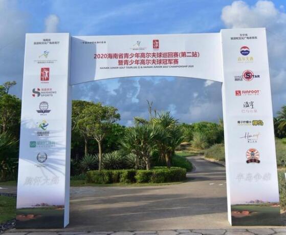 2020海南省青少年高尔夫球巡回赛(第二站)暨青少年高尔夫球冠军赛