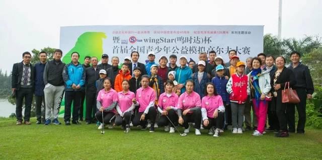 wingStar杯首届青少年公益模拟高尔夫赛启动仪式海口开幕