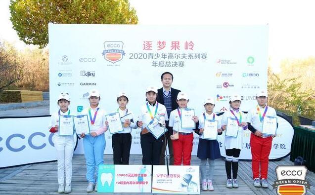 """""""逐梦果岭""""2020青少年高尔夫系列赛年度总决赛在北京东方明珠高尔夫球场完美收杆"""