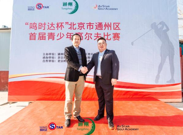 """模拟器,""""鸣时达杯""""北京市通州区首届青少年校园高尔夫比赛收杆"""